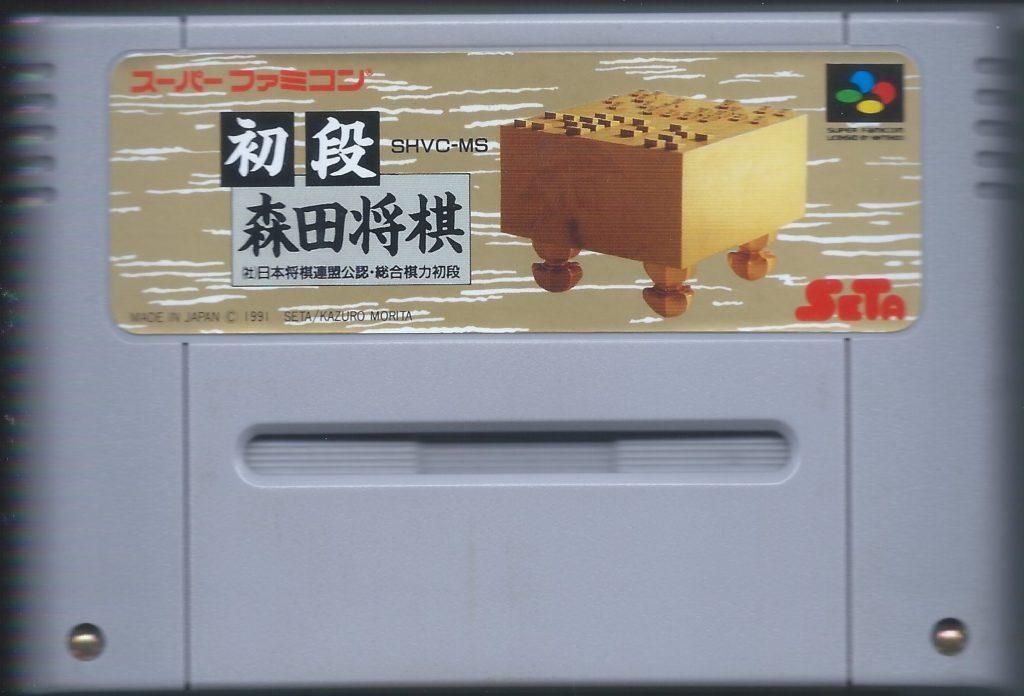 初段 森田将棋 SFC