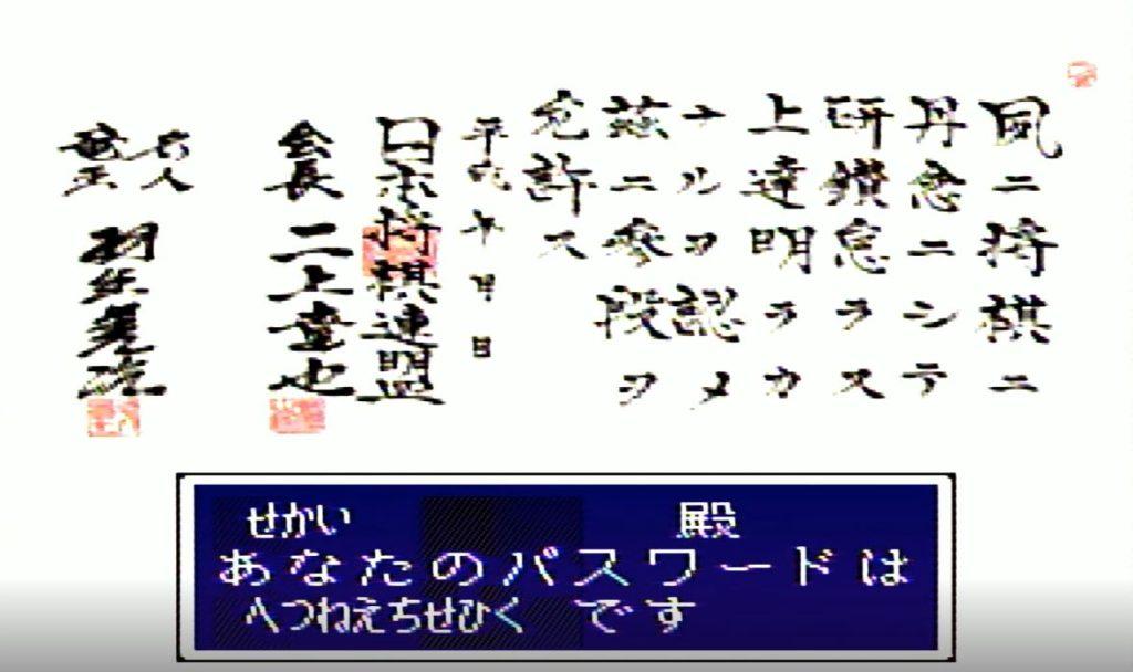 初段免状 @ 早指し二段 森田将棋2